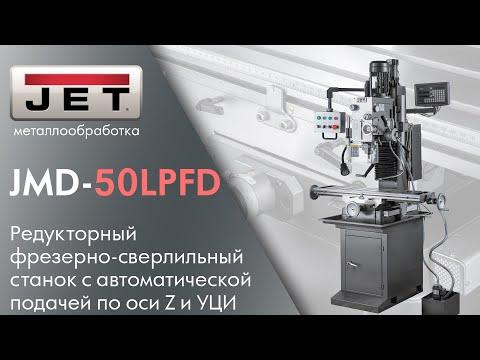 JET JMD-50LPFD Редукторный фрезерно-сверлильный станок с автоматической подачей по оси Z и УЦИ