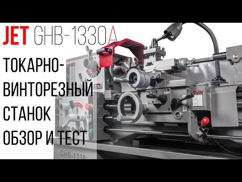 JET GHB-1340A DRO! Обзор токарного станка по металлу с УЦИ JET GHB-1340A DRO